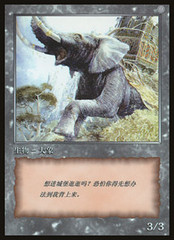 Elephant Token - JingHe Age Magic 10th Anniversary Chinese (Simplified) Promo