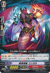 Demonic Dragon Mage, Kongara - EB09/022EN - C