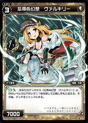 Valkyrie, Unforgettable Fantasy - WX01-037 - R