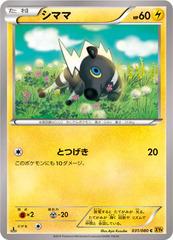 Blitzle - 031/080 - Common