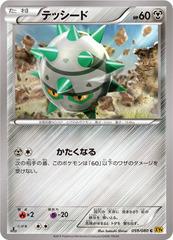 Ferroseed - 059/080 - Common
