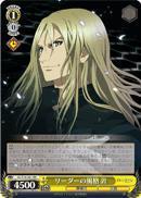 Gai Leader's Style - GC/S16-001 - RR