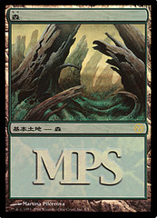 Forest - MPS 2006 Foil on Channel Fireball