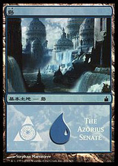 Island - Azorius Senate Foil MPS Promo on Channel Fireball
