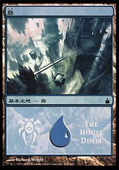 Island - MPS House Dimir on Channel Fireball