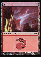 Mountain (MPS 2008 Promo Foil) on Channel Fireball