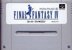 Final Fantasy IV (ファイナルファンタジーIV)