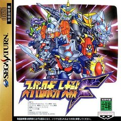 Super Robot Taisen  F