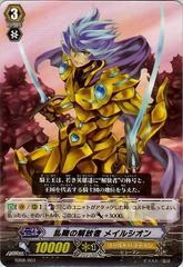 Onslaught Liberator, Maelzion - TD08/003EN - TD