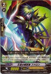 Liberator of Royalty, Phallon - TD08/005EN - TD R