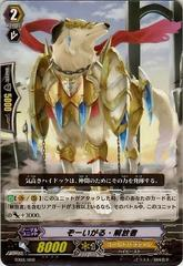 Zoigal Liberator - TD08/008EN - TD