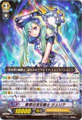 Fearless Jewel Knight, Julia - PR/0086EN - PR