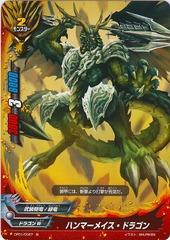 Hammer Mace Dragon - TD03/0005 - C