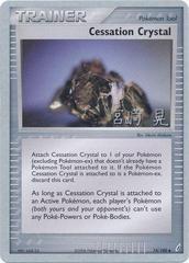 Cessation Crystal (a) - 74/100 - World Championship Card
