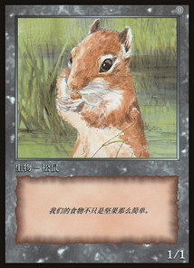 Squirrel Token - JingHe Age Magic 10th Anniversary Chinese (Simplified) Promo