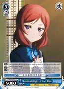Otonokizaka High 1st Year, Maki - LL/W24-E081 - R