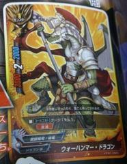 Warhammer Dragon - EB02/0032 - C