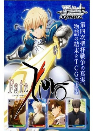 Fate/Zero Booster Box (Japanese)