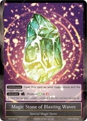 Magic Stone of Blasting Waves [TAT-094 R] English Foil