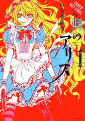 Alice in Murderland Graphic Novel Vol 01 (Mature Readers)
