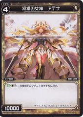 Athena, Goddess of Blessing - WX01-035 - R