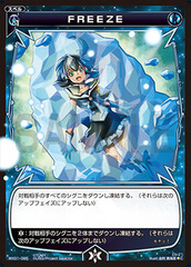 FREEZE - WX01-085 - C