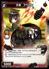 Ayabon, Hand Grenade - WX03-026 - R
