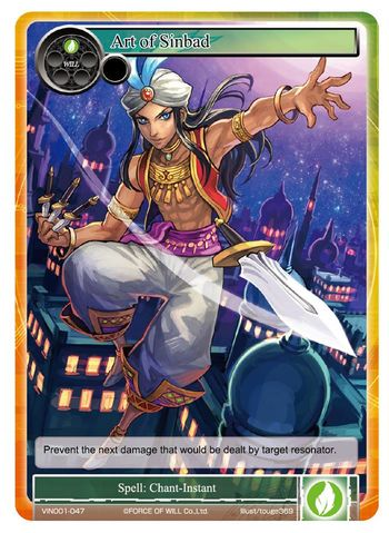 Art of Sinbad - VIN001-047