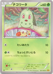 Chikorita - 001/080 - Common