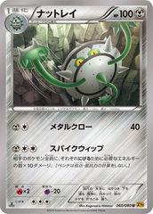 Ferrothorn - 060/080 - Uncommon