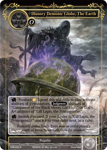 Illusory Demonic Globe, The Earth - TMS-093 - R