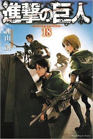 Attack On Titan Gn Vol 18