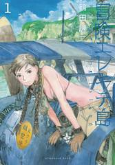Wandering Island Graphic Novel Vol 1