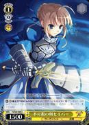 Saber Invisible Sword - FS/S03-009 - U