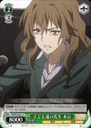 Kiyama Teacher of Children - RG/W13-037 - U