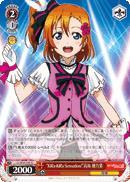 KiRa-KiRa Sensation! Honoka Kousaka - LL/W34-039 - R