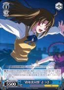 Back-Alley Alliance Satsuki - MB/S10-085 - U