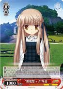 Unsociable Girl Akane - RW/W15-051 - RR