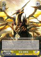 Shining Dragon Awakened Form - SR/SE25-08 - R