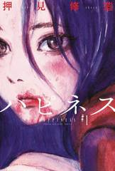 Happiness Graphic Novel Vol 01 (Mature Readers)