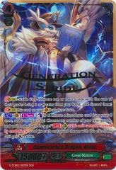 Omniscience Dragon, Afanc - G-TCB02/S01EN - SGR