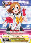 Leader of s, Honoka - LL/EN-W02-E003 - C