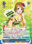 Summer Festival Date Hanayo Koizumi - LL/EN-W02-E121 - RR