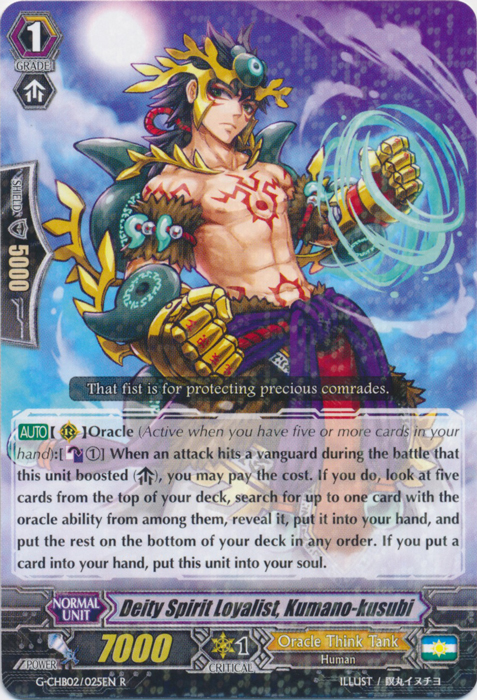Deity Spirit Loyalist, Kumano-kusubi - G-CHB02/025EN - R