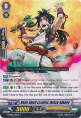 Deity Spirit Loyalist, Ikutsu-hikone  - G-CHB02/051EN - C on Channel Fireball