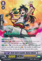 Deity Spirit Loyalist, Ikutsu-hikone - G-CHB02/051EN - C