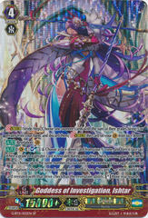Goddess of Investigation, Ishtar - G-BT11/S02EN - SP