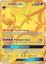 Lunala GX - 172/156 - Secret Rare