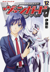 Cardfight!! Vanguard Graphic Novel Vol 12