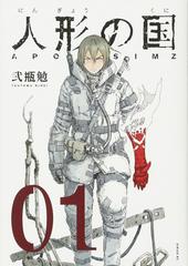 Aposimz Graphic Novel Vol 01